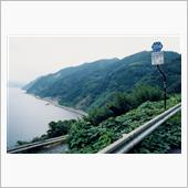 福井県道204号大谷杉津線( ...