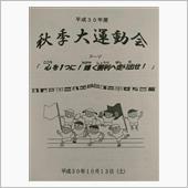 平成最後の運動会