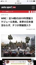 2019年WRCラリージャパン復活ならず。