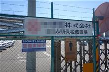 日本未導入車の保税蔵置場発見