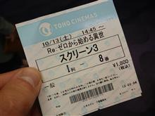 今年4回目の映画は!?