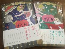 サーカスの少女オルガ1-2続刊