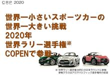 Copen Rally Project 2020