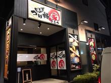 まる家 郡山堤店 「中華そば」With鶏唐揚げ