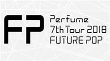 Perfume Live Tour 2018「Future Pop」(静岡公演)