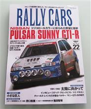 RALLYCARS Vol.22 PULSAR/SUNNY GTI-R