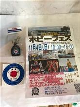 萩クラシックカーフェスティバル2018