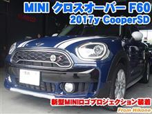 ミニ クロスオーバー(F60) 新型MINIロゴプロジェクションライト装着