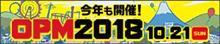 みんカラオープンミーティング<OPM(オプミ)>2018 参加しま〜す。