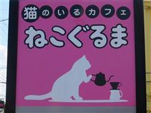 猫カフェ ねこぐるま
