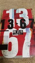 13・67 単行本