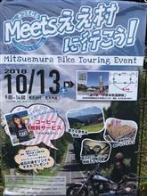 Meetsええ村 Bike Touring Event