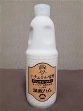 【筑波ハム】特製『飲むヨーグルト』✨
