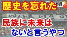 韓国の黒歴史:済州島4・3事件 其の壱