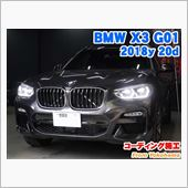 BMW X3(G01) コー ...