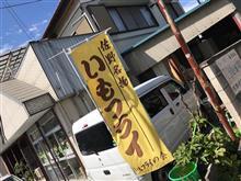 佐野市の「いもフライ」を全制覇する!! ~その2~