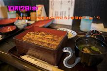 イベント:食欲の秋!うなぎ食べに行こう?オフ会(=゚ω゚)ノ