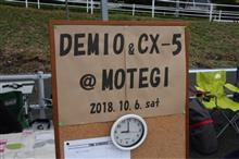 10月6日デミオ&CX-5合同オフ@ツインリンクもてぎ(^◇^;)