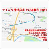 ライコウ横浜店への道案内 パ ...