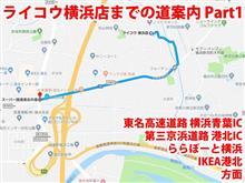 ライコウ横浜店への道案内 パート1