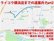 ライコウ横浜店への道案内 パート2