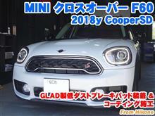 ミニ クロスオーバー(F60) GLAD製低ダストブレーキパッド装着とコーディング施工