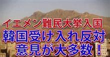 韓国の黒歴史:済州島4・3事件 其の弐