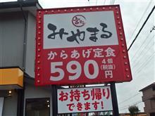 またまた・美味しいもつ煮を食べましょう。 栃木編
