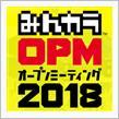 OPM2018でお待ちしています♪♪♪