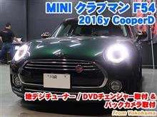 ミニ クラブマン(F54) 社外地デジチューナー/DVDチェンジャー/バックカメラ取付