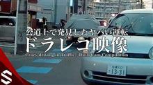 【ドラレコ】日本の公道上で発見した危険運転とヤバい運転の映像集
