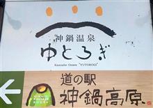 JP3SML/3 7MHz兵庫県豊岡市移動運用PartⅡ