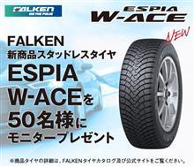 みんカラ:新商品スタッドレスタイヤモニターキャンペーン【ESPIA W-ACE】に当選しました(^-^)/