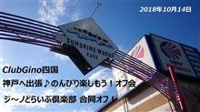 神戸オフ会パラパラムービー( *´艸`) & 餃子