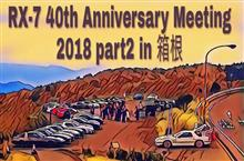 RX-7 40th Anniversary Meeting 2018 パート2 in 箱根