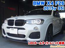 BMW X4(F26) LEDルームライトユニット装着