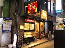 すき家 本八幡駅南口店