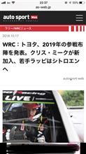 WRC2019年トヨタにクリス・ミーク選手加入!