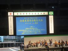 安全衛生全国大会@横浜!