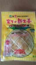 岩下び新生姜パインアメ味