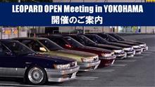 「レパードオープンMTG in横浜」開催のお知らせ🎉