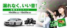 【新製品】ソニックデザイン SonicPLUS C21 カローラスポーツ専用スピーカーパッケージ 「漏れなく、いい音!体験キャンペーン実施中」