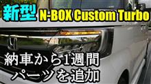 新型 N-BOX Custom Turbo 納車1週間のパーツ追加