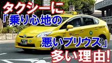プリウスのタクシー