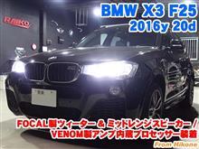 BMW X3(F25) FOCAL製スピーカー/VENOM製アンプ内蔵プロセッサー装着