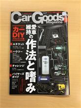 三栄書房 Car Goods Magazine 12月号