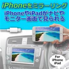 【プレゼント】iPhone画面をそのまま映すミラーリングアダプタ