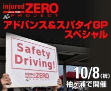 【10/8】injured ZEROプロジェクトアドバンス&スパタイGP第2戦レポート