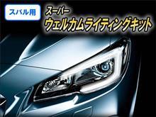 スバル用 スーパーウェルカムライティングキット タイプ【C】 発売!!