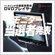 【シェアスタイル】当選者発表!3名の方に大画面DVDプレイヤープレゼント!